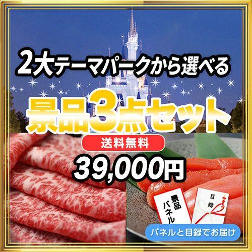 選べる2大テーマパークペアチケット、TDL他・神戸牛・毛蟹、景品3点38,000円セット!