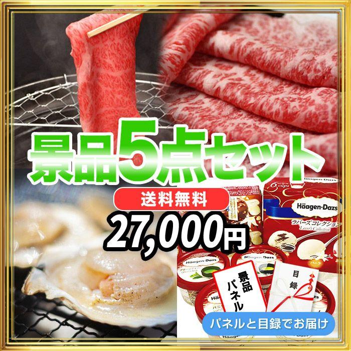 神戸牛・活茹ズワイガニ・ハーゲンダッツスペシャルセット等、景品5点27,000円セット!