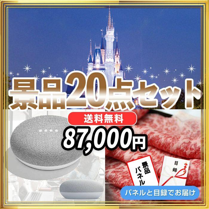 選べる2大テーマパークチケット、TDL他・GoogleHomeMini・神戸牛・活茹ズワイガニなど、景品20点セット!