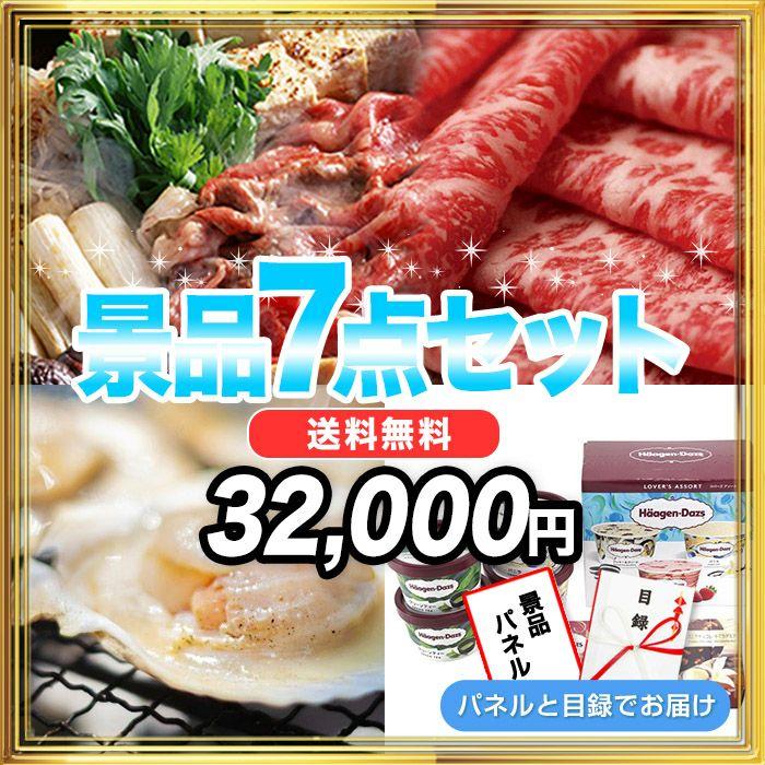 松阪牛・活茹ズワイガニ・ハーゲンダッツスペシャルセット等、景品7点32,000円セット!