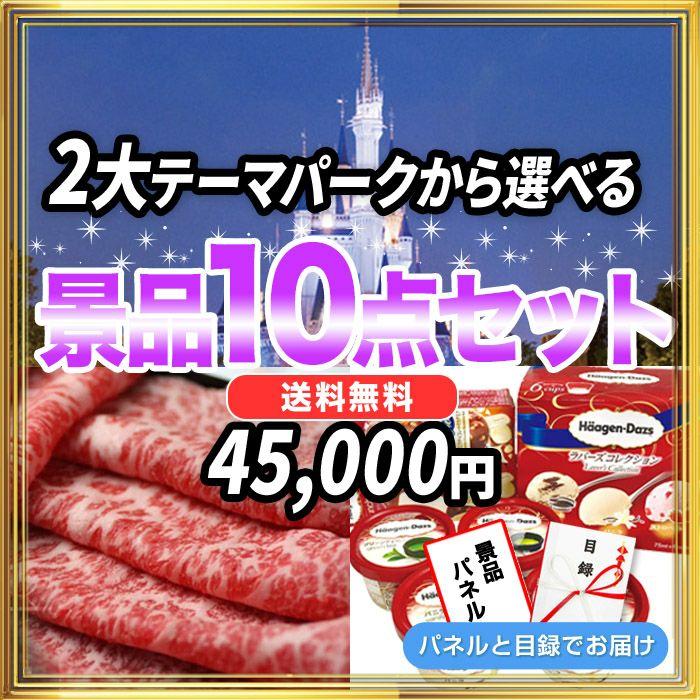 選べる2大テーマパークチケット、TDL他・神戸牛・ハーゲンダッツスペシャルセットなど、景品10点セット!