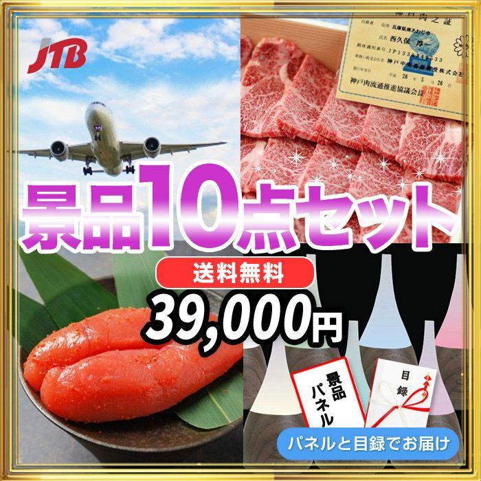JTB旅行券10000円分・神戸牛・毛蟹等、景品10点39,000円セット!