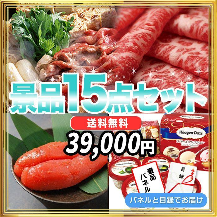 松阪牛・毛蟹・ハーゲンダッツスペシャルセット等、景品15点39,000円セット!
