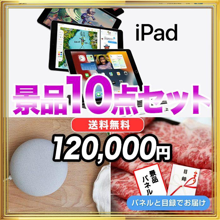 iPad・GoogleHomeMini・松阪牛・ハーゲンダッツスペシャルセット等、景品10点120,000円セット!