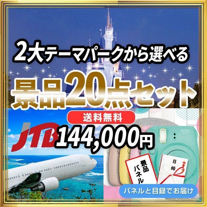選べる2大テーマパークペアチケット、TDL他・JTB旅行券10000円分・チェキ・BRUNO ホットプレート等、景品20点144,000円セット!