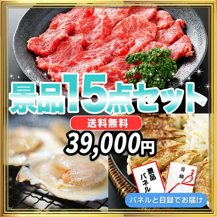 タラバガニ・黒毛和牛or毛蟹・特選はままつ餃子等、景品15点39,000円セット!