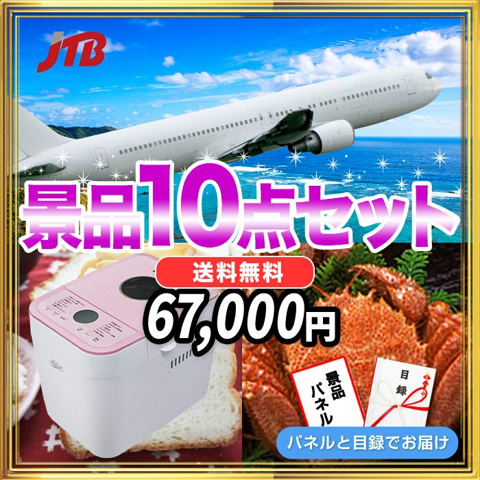 JTB旅行券10000円分・ホームベーカリー・毛蟹など、景品10点セット!