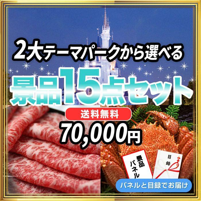 選べる2大テーマパークチケット、TDL他・神戸牛・毛蟹・全国ラーメン味くらべ10食セットなど、景品15点セット!