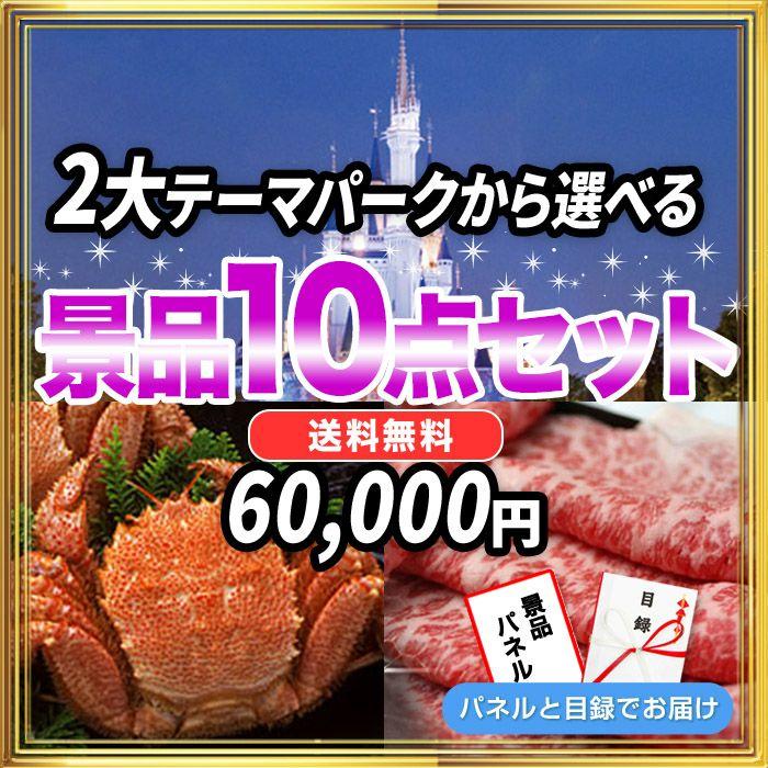 選べる2大テーマパークチケット、TDL他・毛蟹・神戸牛等、景品10点セット!