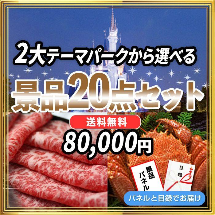 選べる2大テーマパークチケット、TDL他・神戸牛・毛蟹・全国ラーメン味くらべなど、景品20点セット!