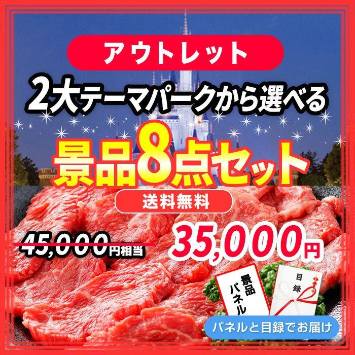選べる2大テーマパークチケット、TDL他・神戸牛・毛蟹など