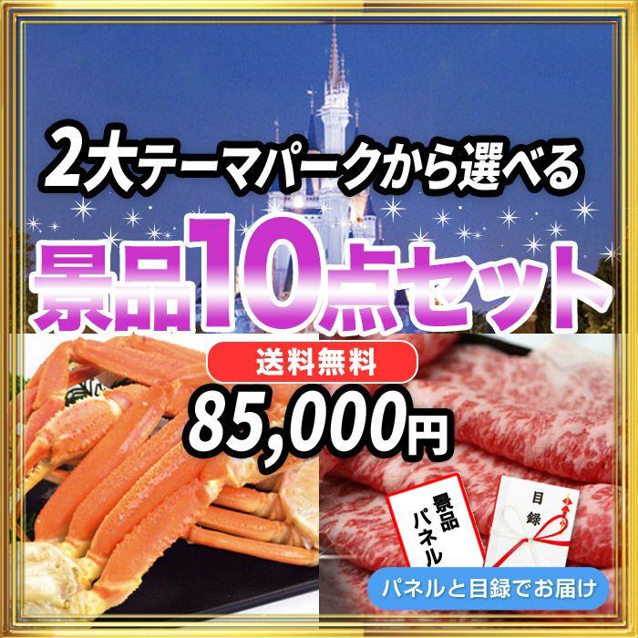 選べる2大テーマパークチケット、TDL他・活茹ズワイガニ・神戸牛・スタンド型ビールサーバー等、景品10点セット!