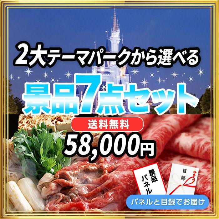 選べる2大テーマパークチケット、TDL他・松坂牛等、景品7点セット!