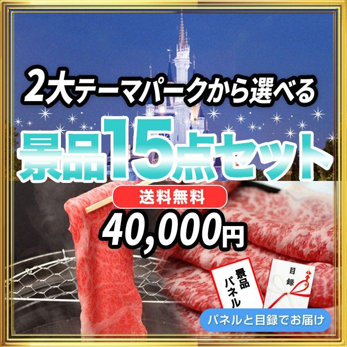 選べる2大テーマパークチケット、TDL他(1枚)・神戸牛等、景品15点セット!
