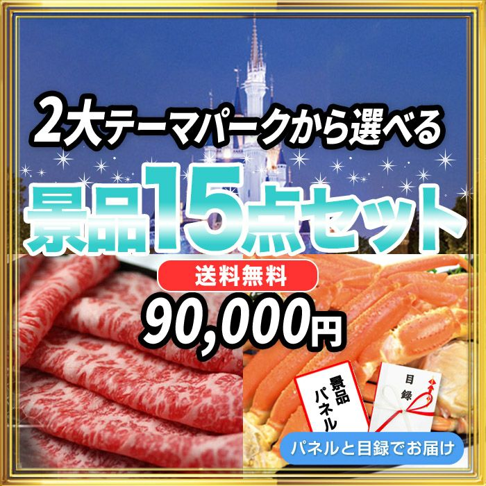 選べる2大テーマパークチケット、TDL他・神戸牛・活茹ズワイガニ・等、景品15点!