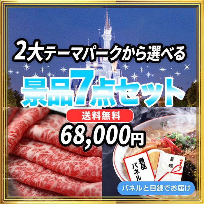 選べる2大テーマパークチケット、TDL他・神戸牛等、景品7点セット!