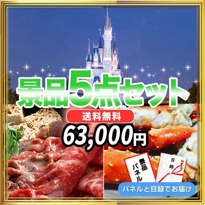 選べる2大テーマパークペアチケット、TDL他・松坂牛・タラバガニ等、景品5点63,000円セット!