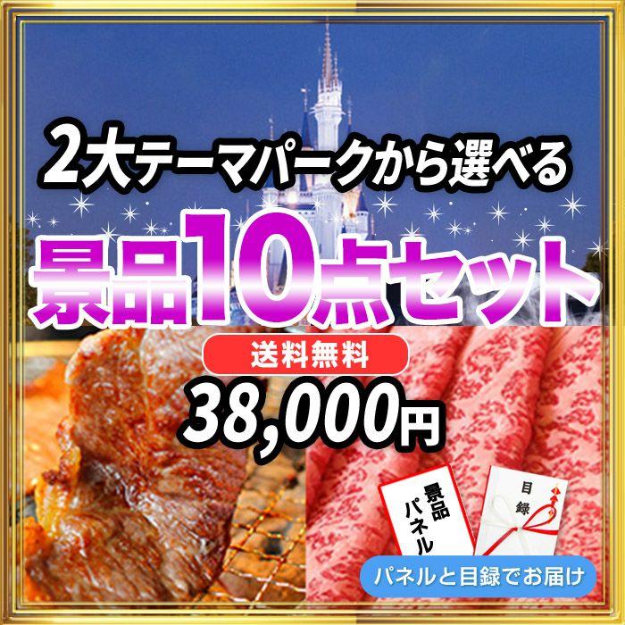 選べる2大テーマパークチケット、TDL他(1枚)・黒毛和牛or毛蟹等、景品10点セット!