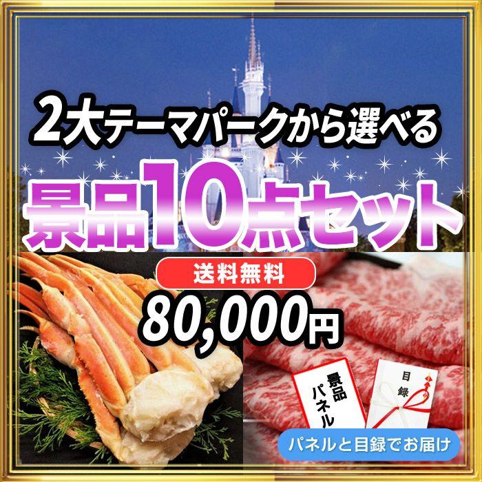 選べる2大テーマパークペアチケット、TDL他・活茹ズワイガニ・神戸牛・スタンド型ビールサーバー等、景品10点80,000円セット!