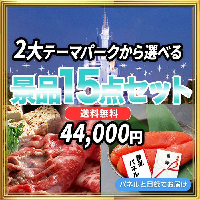 選べる2大テーマパークチケット、TDL他(1枚)・松坂牛・毛蟹・景品15点44,000円セット!