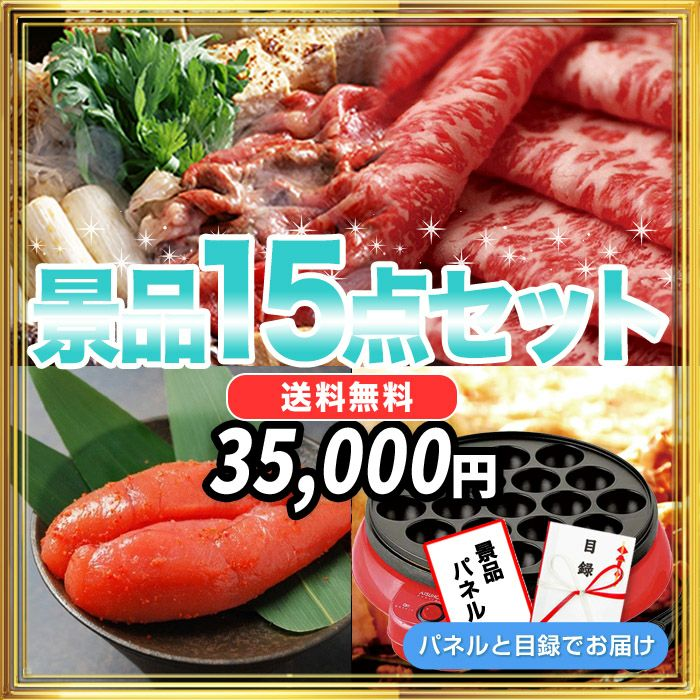 松坂牛・毛蟹等、景品15点35,000円セット!